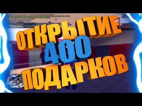ПОТРАТИЛ 1.5КК И ОТКРЫЛ 400 ПОДАРКОВ И СХОДИЛ В КАЗИНО[ARIZONA MESA]