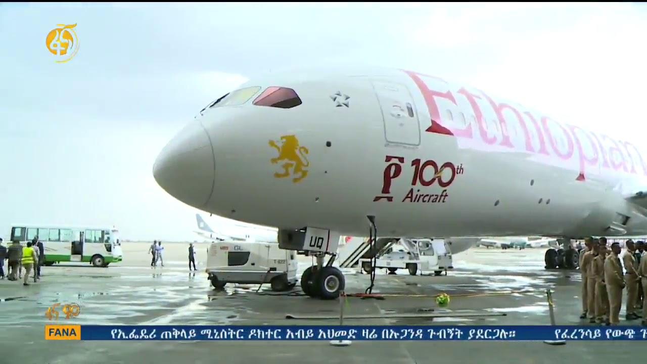 """Ethiopian Airlines Recieved It""""s 100th Airplane -የኢትዮጵያ ዓየር መንገድ 100ኛ አውሮፕላኑን ተረከበ"""