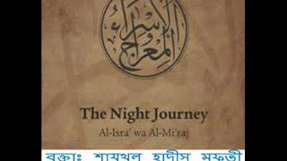[Bangla Khutba] Miraj (Lecture on 27-06-2011) - Mufti Jashimuddin Rahmani