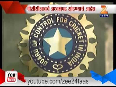 ZEE24TAAS : Supreme Court Order Sunil Gavaskar To Be New Bcci Chairman