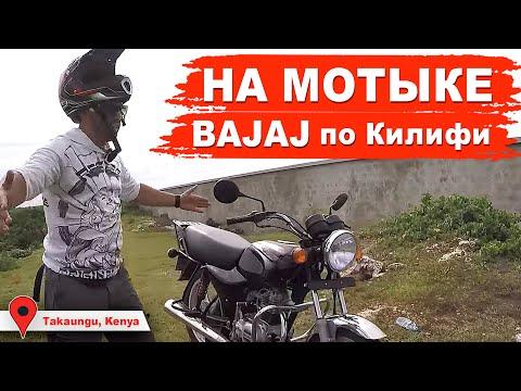 Африканские танцы на пляже. Поездка на мотоцикле BAJAJ BOXER по Килифи | Кругосветка Капитан ГЕРМАН