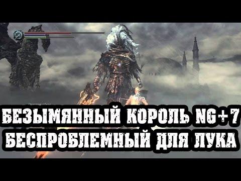 Dark souls 3 Безымянный король NG+7 только лук