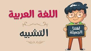 اللغة العربية | التشبيه