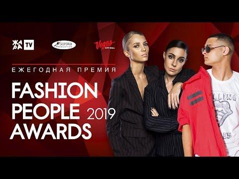 FASHION PEOPLE AWARDS 2019 /// Премия в области моды и музыки