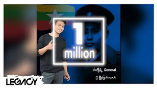 ?????????????? - ????????? General (Phyo Myat Aung)