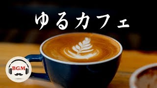 Slow Jazz Cafe Music - Relaxing Instrumental Cafe Music For Study, Work