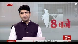 Hindi News Bulletin | हिंदी समाचार बुलेटिन – Jan 13, 2018 (8 pm)