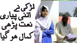 Meri Ulfat Madina  New Naat Sharif 2018 Sahir TV