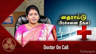 தைராய்டு பிரச்சனை நீங்க! | Doctor On Call | 24/01/2019 | PuthuyugamTV