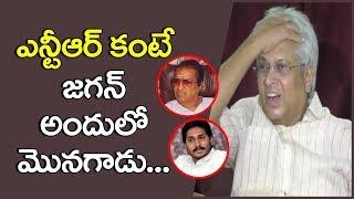 Why Undavalli Arun Kumar Compares YS Jagan With Sr. NTR ? | AP24X7
