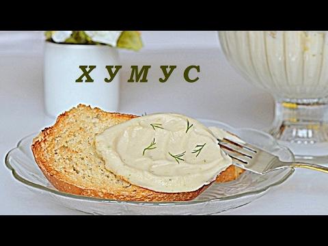 Хумус рецепт приготовления в домашних условиях юлия высоцкая