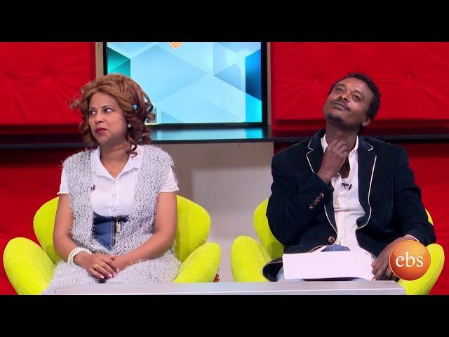 Entewawekalen Wey - EBS Special Show