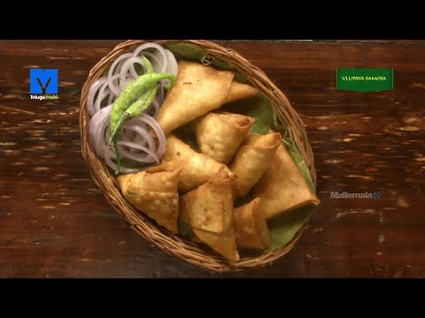 Ullipaya Samosa (ఉల్లిపాయ సమోసా) - How to Make Ullipaya Samosa - Snacks Recipes -Teluguruchi Videos