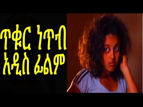 New Ethiopian Movie - Tikur Netib 2015 Full