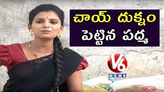 Padma Doing Samosa Business | Padma Conversation With Savitri | Teenmaar News | V6 News