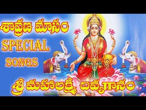 Sravana Masam Special Songs | Maha Lakshmi Devi Songs | Goddess Lakshmi Devotional Songs Telugu