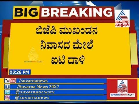 IT Raid On BJP Leader Varaprasad Reddy