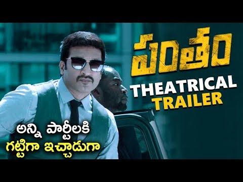 Pantham Theatrical Trailer | Gopichand | Mehreen | #Pantham | Latest Telugu Movies | Silver Screen