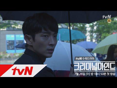 tvN CriminalMinds [하이라이트] 크리미널마인드 숨막히는 5분 하이라이트 최초 공개! 170726 EP.0