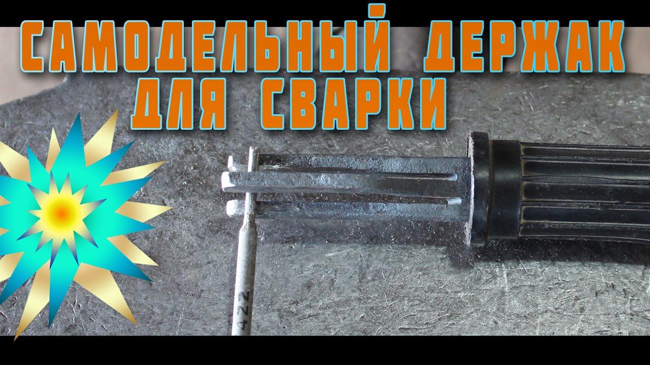 Сварочный аппарат для точечной сварки своими руками Держатель для сварочного аппарата своими руками