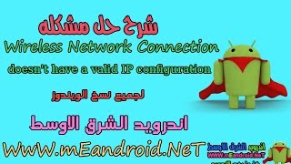 حل مشكلة Wireless Network Connection doesn