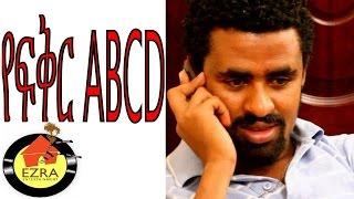 Yefikir ABCD (Ethiopian Movie)