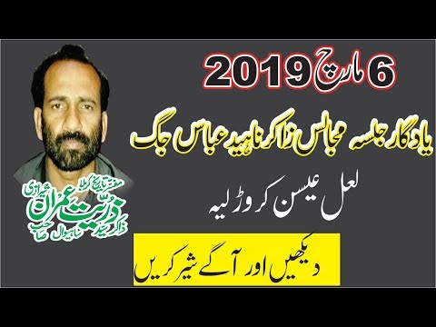 Zakir Zuriat Imran | Majlis 6 Mar 2019 | Jalsa Naheed Jag | laal eesan |