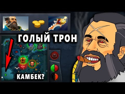 МЕГАКРИПЫ vs KUNKKA! ТОП 1 ММР МИРА - COMEBACK IS REAL DOTA 2