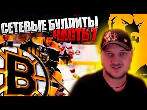 Сетевые буллиты #7 - Boston Bruins VS Деньги