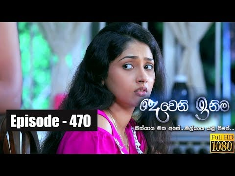 Deweni Inima | Episode 470 26th November 2018