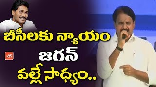 Mopidevi Venkataramana Rao Speech about YS Jagan at BC Garjana Meeting In Eluru | AP News