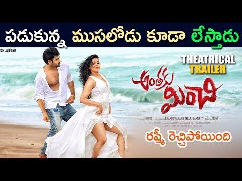 Anthaku Minchi Movie Latest Trailer 2018 | Latest telugu Movie 2018 - Rashmi Gautham