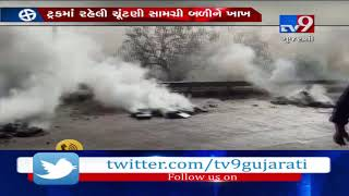 Vadodara: LS Elections; Truck carrying BJP's election material catches fire on express highway- Tv9