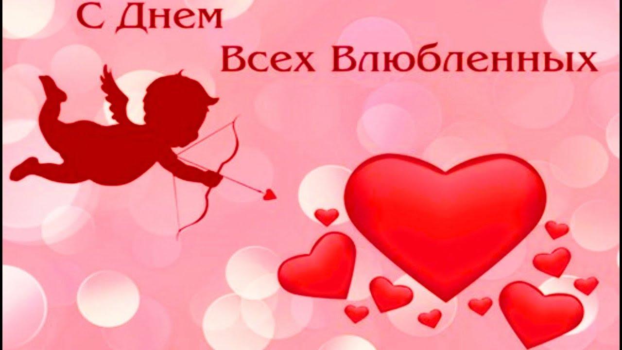 День святого Валентина. Лучшие поздравления 24