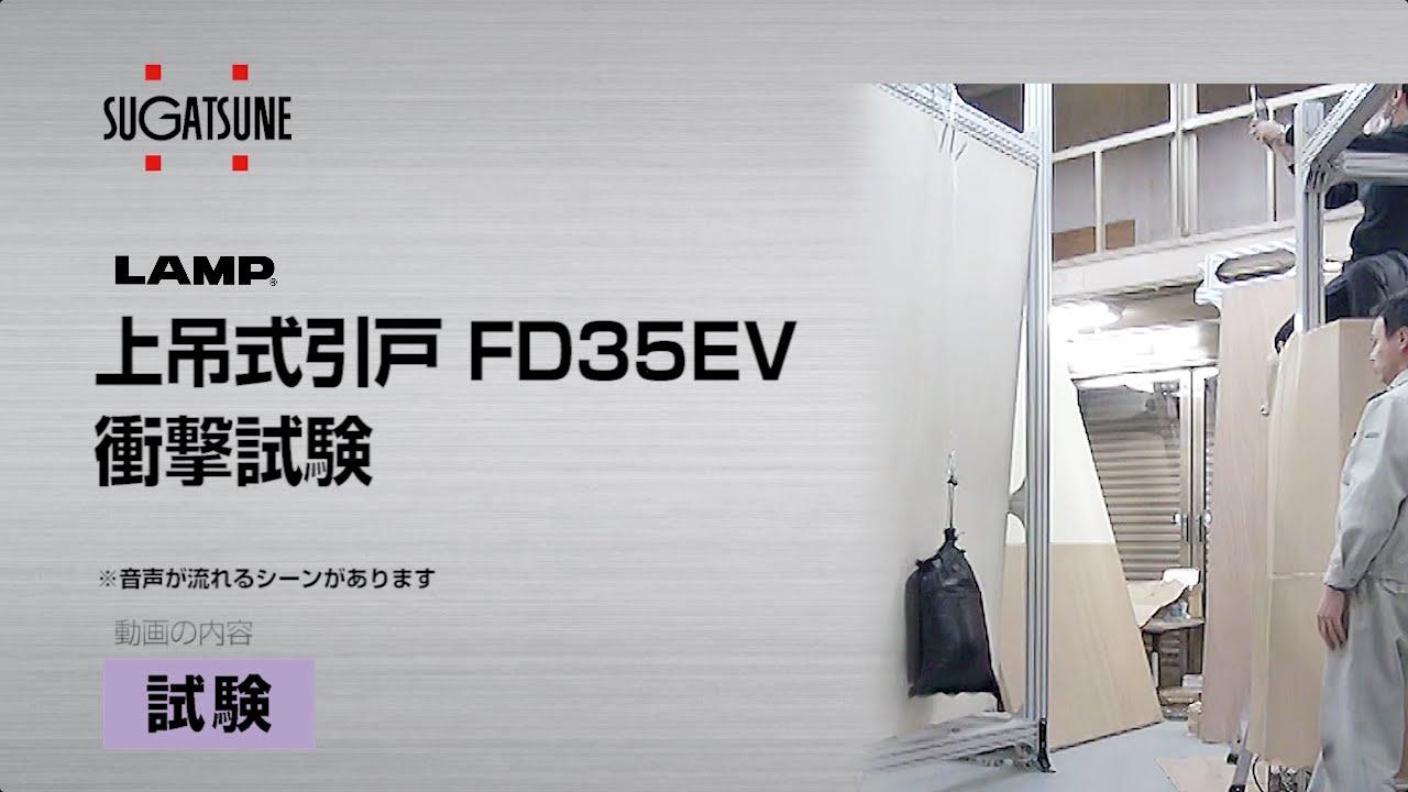 FD35EV 耐衝撃試験ムービー