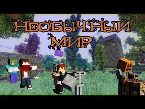 НЕОБЫЧНЫЙ МИР : Minecraft - Часть 1 (ГДЕ МЫ?!)