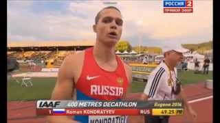 IAAF World Junior Championships 2014 Eugene Decathlon 400m ,heat 5