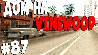 SAMP Advance Rp Purple [ #87 ] - ДОМ НА VINEWOOD