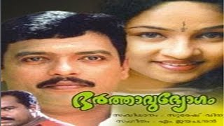 Bharthavudyogam (2001)