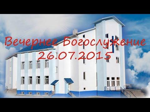 Вечернее Богослужение 26.07.2015 В гостях Сергей Брикса
