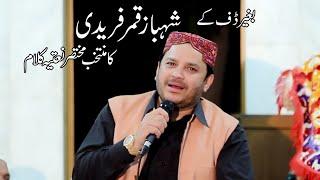KYON CHAND MEIN KHOYE HO - Shahbaz Qamar Faridi - OFFICIAL HD VIDEO - The Wisdom Qari