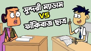 New Bangla Comedy Video | Bangla Funny Dubbing | Boltu VS Madam Funny Video | Part #38 | FunnY Tv