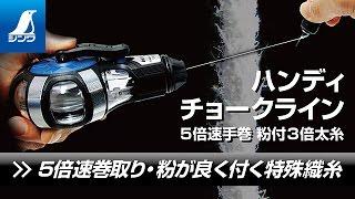 77560/ハンディチョークライン  5倍速手巻  粉付3倍太糸  ブルー