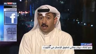 الكويت.. نحو إنشاء ديوان وطني لحقوق الإنسان