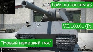 "Гайд по танкам #3. VK 100.01 (P). ""Новый немецкий тяж""."