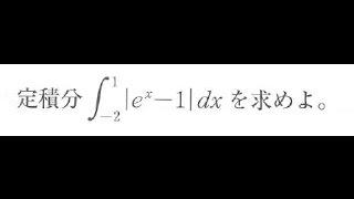 絶対値の定積分のやり方【高校数学Ⅲ】