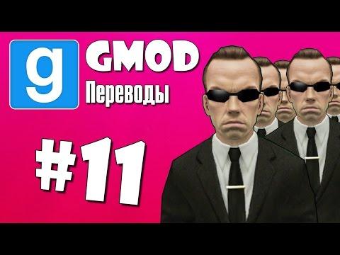 Garry's Mod Смешные моменты #11 - Матрица, Спортзал, Статуя (Gmod)
