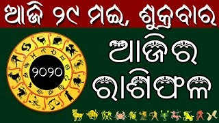 Ajira Rasifala | 29 May 2020 ( ଶୁକ୍ରବାର) Today odia Horoscope | Odisha rasifala prediction