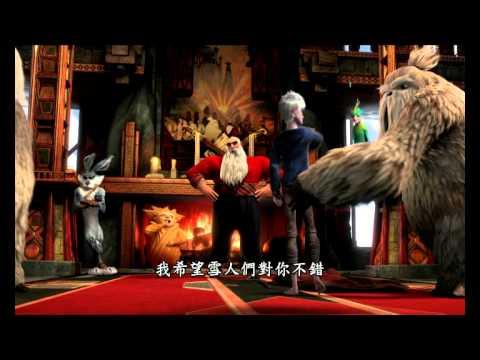 夢工場動畫《五星大聯盟》Rise of the Guardians (3D)