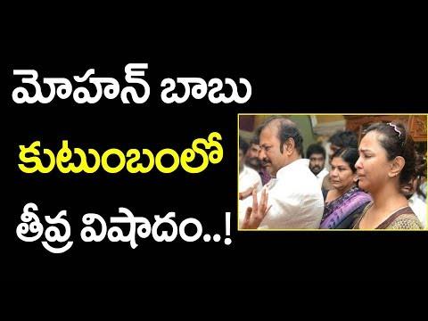 మోహన్ బాబు కుటుంబంలో తీవ్ర విషాదం | Mohan Babu Mother Passed Away | S Cube Hungama